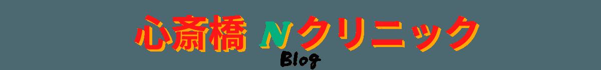 大阪ピアス 〜心斎橋Nクリニックのブログ〜
