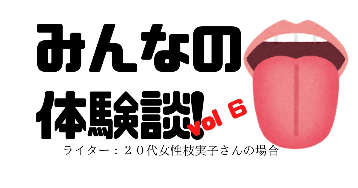 舌ピアス穴あけ体験談